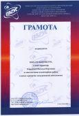 gramota19021gramota190215